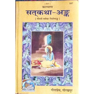 Gitapress Satkatha Ank In Hindi With Wooden Book Stand