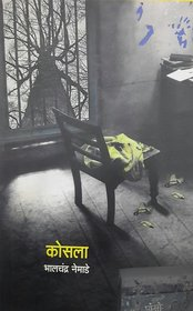 Kosla  (Marathi, Paperback, Bhalchandra Nemade)