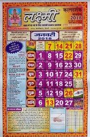 Vaibhav Laxmi Kaldarshak Panchang- 2018 Laxmi Calendar (12 Pages) - 2 Pcs
