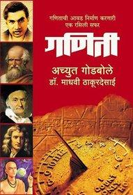 Ganiti (Marathi)  (Paperback, Marathi, Achyut Godbole, Dr. Madhavi Thakurdesai)