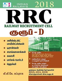 RRC - Railway Recruitment Cell Group D Exam Book in Tamil