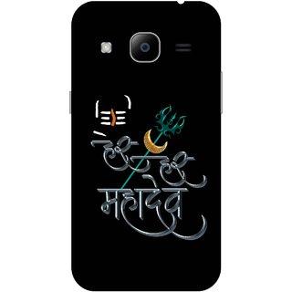 Print Opera Hard Plastic Designer Printed Phone Cover for Samsung Galaxy J2 2016 - Har har mahadev
