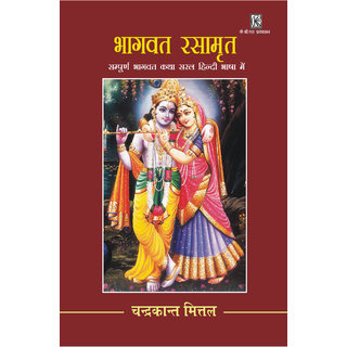 BHAGWAT RASAMRIT    K.BS. PRAKASHAN Delhi
