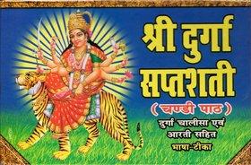 Shri Durga Sapatshati ( Chandi Path ) In Hindi Translation With wooden Book Stand