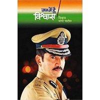 Man Me Hai Vishwas (Marathi)  (Marathi, Paperback, Vishwas Nangre Patil (IPS))