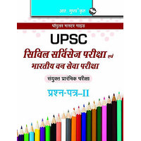 UPSC Civil Services Exam  Indian Forest Service Exam (Comm. Prel. Exam) Paper-II