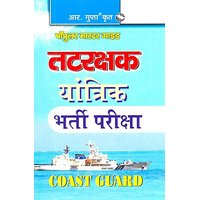 Coast Guard Yantrik Recruitment Exam Guide