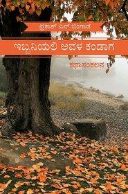 Ibbaniyali Avala Kandaaga