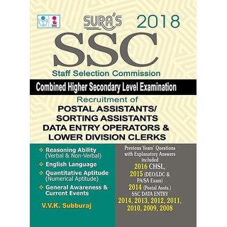 SSC DATA ENTRY OPERATOR  LOWER DIVISION CLERKS EXAM