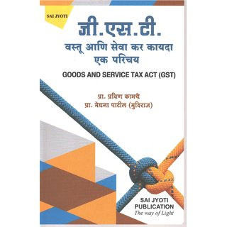 Good And Service Tax Act (GST)