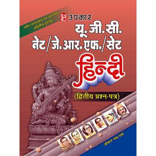 UGC-Net/JRF/SET Hindi ( Paper-2 )