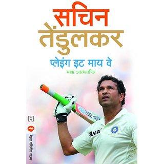 Playing It My Way  My Autobiography  (Marathi, paperback , Sachin Tendulkar, Deepak Kulkarni)