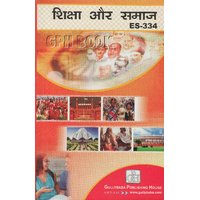 ES334 Education And Society (IGNOU Help book for ES-334 in Hindi Medium)