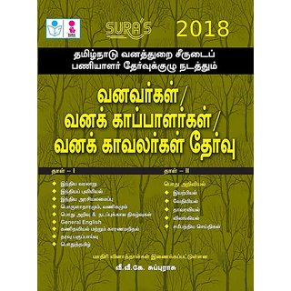 Tamilnadu Forest Department Forest Field Assistance Exam Books