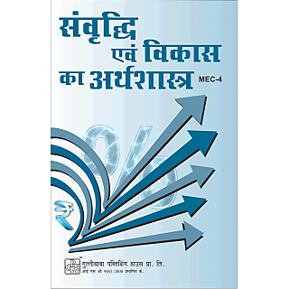 MEC-004 Economics of Growth and Development  (IGNOU Help book for MEC-004 in Hindi Medium)