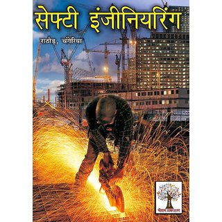 Safety Engineering  (Safety Management) Hindi