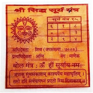 Rebuy Shri Siddha Surya Yantra - Bhoj Patra for Power and Authority