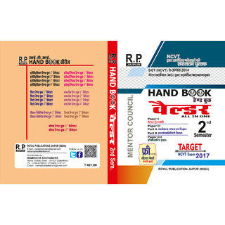 RP Hand Book Welder All In One 2nd Sem HINDI Royal Publication Jaipur