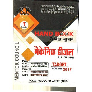 RP Hand Book Mechanic Diesel All In One 1st Semester Royal Publication Jaipur  UPC 8903529160298