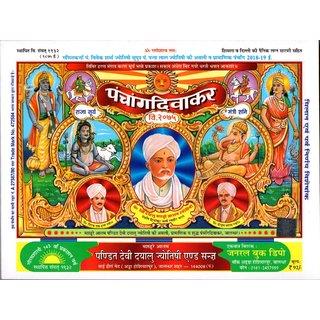 Panchang Diwakar By P. Devi Dayalu Samvat 2075 With 50 Year Metal Calendar Keychain