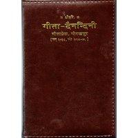 Gitapress Gita Dainandini 2018 Daily Diary Hardcover With Kishor Jantri ( Panchang) Calendar 2018