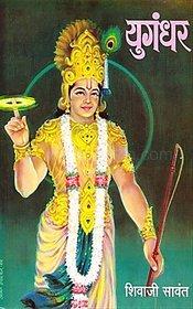 Yugandhar (Marathi)  (Hardcover, Marathi, Shivaji Sawant)