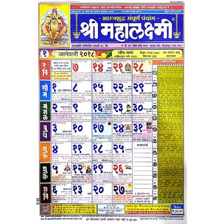 Mahalaxmi Dindarshika 2018 Marathi Combo Of 3 Calender By Nath Shopping Center