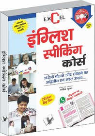 Excel English Speaking Course (With Cd) 2 Colour