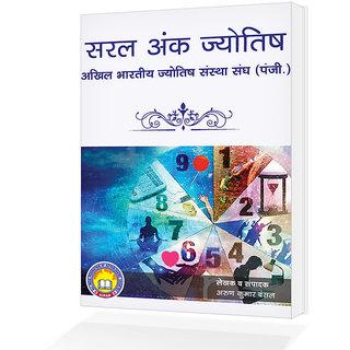 Saral Ank Jyotish (Hindi)