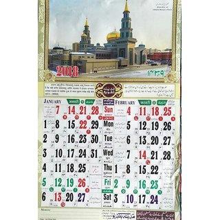 Islamic Urdu calendar 2018 / Urdu Calendar - 2 Pcs