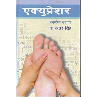Acupressure - Full Body Prakritik Upchar -Hindi DR. ATTAR SINGH