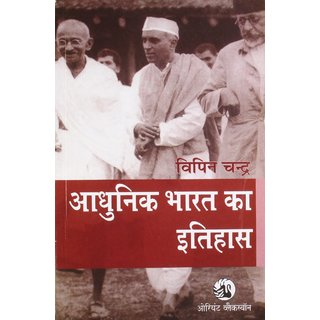 Adhunik bharat ka itihas by bipan chandra