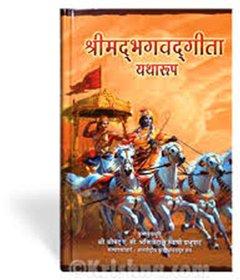 GITA- Bhagvad Gita - As it is, HINDI, # In HINDI