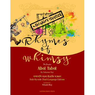 Rhymes of Whimsy - Abol Tabol Dual-Language Edition