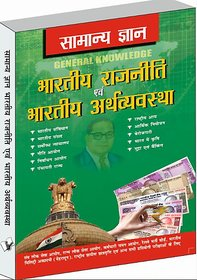 General Knowledge Indian Polity And Economy