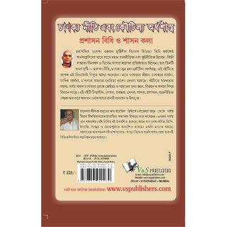 CHANAKYA NITI YAVM KAUTILYA ATRHASATRA (BANGLA)