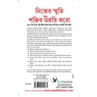 IMPROVE YOUR MEMORY POWER (BANGLA)