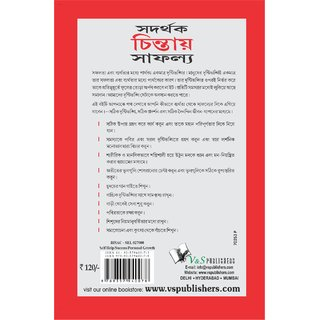 SUCCESS THROUHG POSITIVE THINKING (BANGLA)