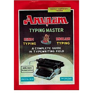 Anupam Typing Master Hindi English (A Complete Guide in Typewriting Field)  BY Smt  Usha Gupta