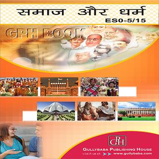 ESO5/15 Society  Religion (IGNOU Help book for ECO-5/15 in Hindi Medium)