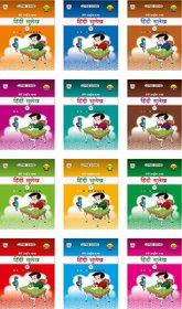 Hindi Book 1 To 12 Part-C