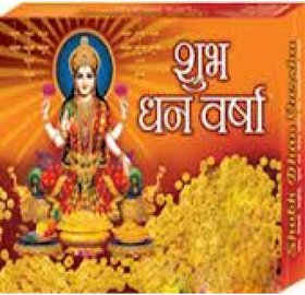 Shubh Dhan Vasrha Yantra