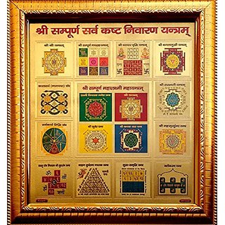 Big Shri Sampurna Sarv Kashta Nivaran Gold Plated Yantra With Beautiful Frame