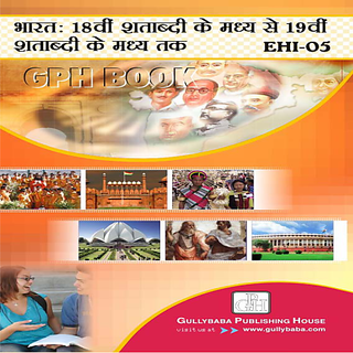 EHI5 India From Mid 18th To Mid 19th Century (IGNOU Help book for  EHI-5 in (Hindi Medium)