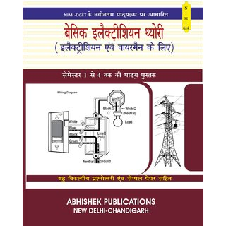 Electrician Theory NIMI Pattern Hindi Sem 1-4