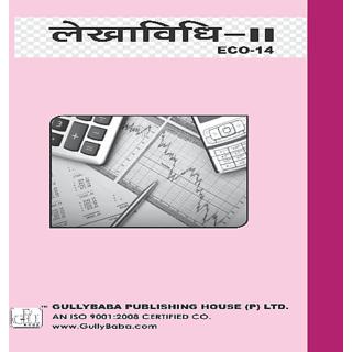 ECO14 AccountancyII (IGNOU Help book for ECO-14 in Hindi Medium)