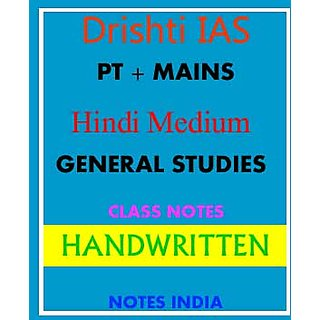 Drishti IAS (PT + Mains) Hindi Medium Class Notes (18 Booklets)