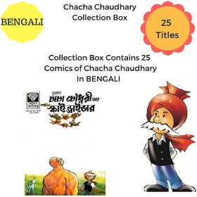 Chacha Chaudhary Collecton Box