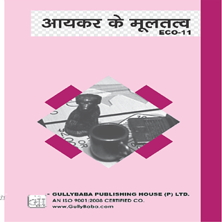 ECO11 Elements of Income Tax (IGNOU Help book for ECO-11 in Hindi Medium)