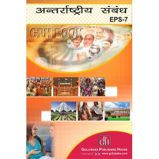 EPS07 International Relations (IGNOU Help book for EPS-07 in Hindi Medium)